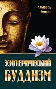 Эзотерический буддизм фото