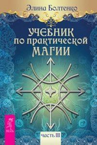 Учебник по практической магии. Т. 3...