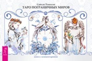 Таро пограничных миров (брошюра + 78 карт в подарочной упаковке)