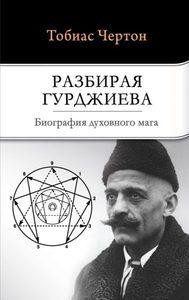 Разбирая Гурджиева: Биография духовного мага фото