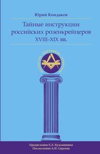 Тайные инструкции российских розенкрейцеров XVIII-XIX вв фото