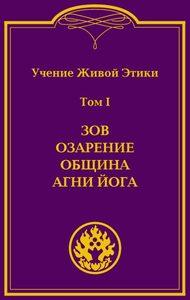 Книга Учение Живой Этики. Том 1