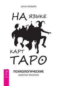 На языке карт Таро. Психологические заметки таролога фото