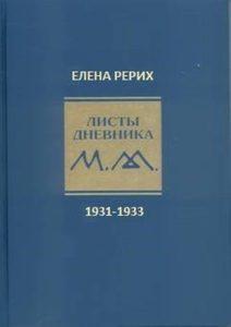 Листы дневника. 7-й том. 1931-1933 г