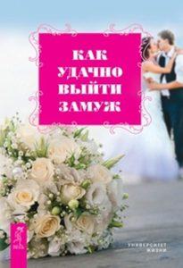 Как удачно выйти замуж фото