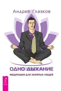 Одно дыхание: медитация для современного человека фото