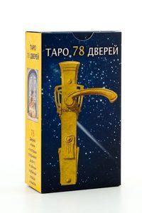 Таро 78 дверей (Российское издание) фото