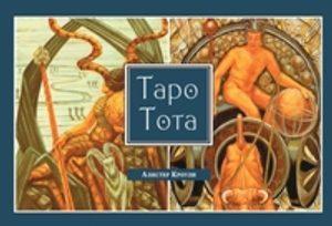 Таро Тота (брошюра) фото