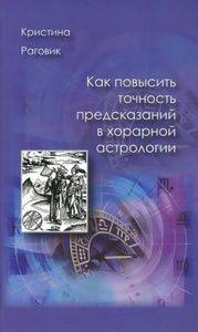 Как повысить точность предсказаний в хорарной астрологии фото