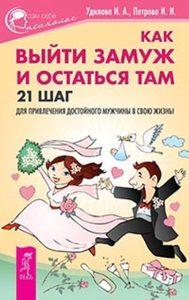 Как выйти замуж и остаться там фото