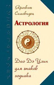 Астрология. Дао Дэ Цзин для знаков Зодиака фото