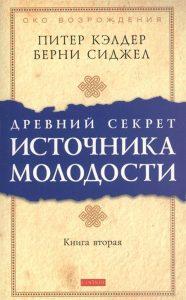 Древний секрет источника молодости. Книга 2 фото