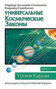 Универсальные космические законы. Книга 3 фото