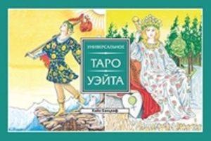 Универсальное Таро Уэйта (брошюра) фото