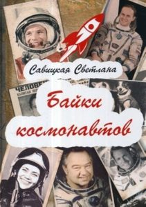 Байки космонавтов фото