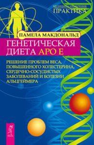 Генетическая диета Apo E