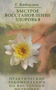 Быстрое восстановление здоровья. 3 изд. Практические рекомендации по Су Джок фото
