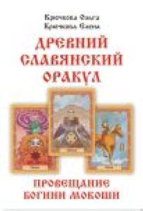 ДРЕВНИЙ СЛАВЯНСКИЙ ОРАКУЛ. книга + колода с 56-ю картами фото