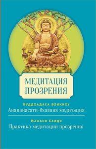 Медитация прозрения фото