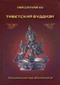 Тибетский буддизм. Относительный мир, абсолютный ум фото