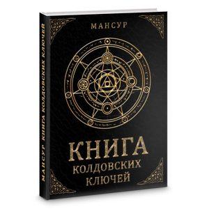 Книга колдовских ключей фото