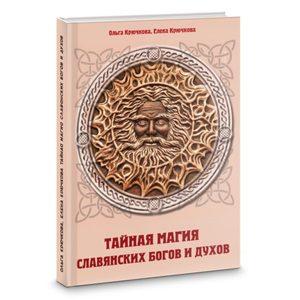 Тайная магия славянских богов и духов фото