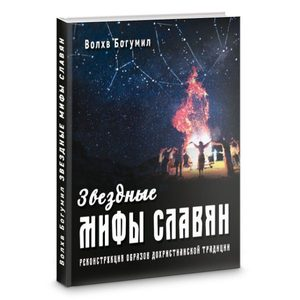 Звездные мифы славян. Реконструкция образов дохристианской традиции фото