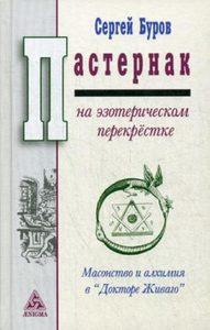 Пастернак на эзотерическом перекрестке масонство и алхимия в Докторе Живаго фото