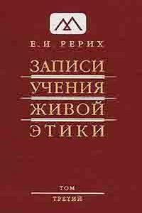 Записи Учения Живой Этики. Том 3