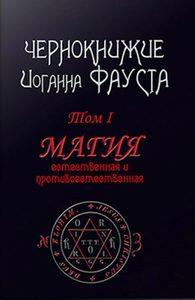 Чернокнижие Иоганна Фауста. Том I. Магия естественная и противоестественная фото