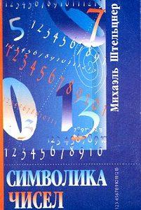 Символика чисел фото