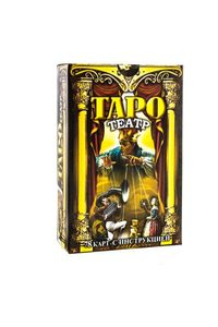 Таро Театр