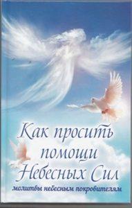 Как просить помощи Небесных Сил: молитвы небесным покровителям фото