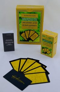 Таро Знания для избранных (111 карт + инструкция) фото