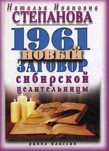 1961 новый заговор сибирской целительницы фото