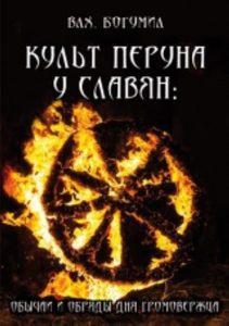 Культ Перуна у славян: Обычаи и обряды дня Громовержца фото