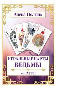 Игральные карты Ведьмы. Инструкция для интерпретации 54 карт. Подарочная упаковка