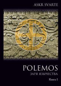 Polemos: Языческий традиционализм. Заря Язычества. Книга 1 фото