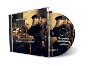Беседы с Нострадамусом DVD