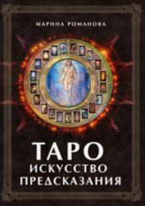 Таро: Искусство предсказания