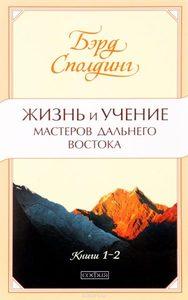 Жизнь и учение Мастеров Дальнего Востока книги 1-2 фото