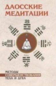 Даосские медитации. Методы совершенствования тела и духа фото