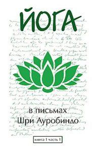 Йога в письмах. Книга 1. Часть 1 фото