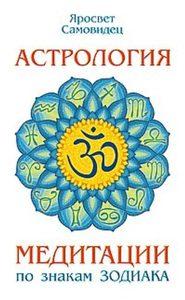 Астрология. Медитации по знакам Зодиака фото