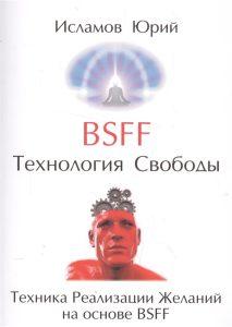 BSFF Технология свободы. Техника реализации желаний на основе BSFF фото