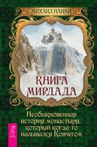 Книга Мирдада. Необыкновенная история монастыря, который когда-то назывался ковчегом фото