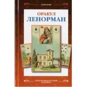 Книга Оракул Ленорман фото