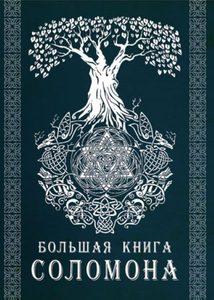 Большая книга Соломона фото