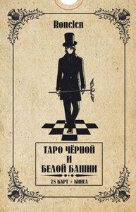 Таро Черной и Белой башни