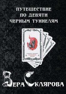 Путешествие по девяти Черным Туннелям фото